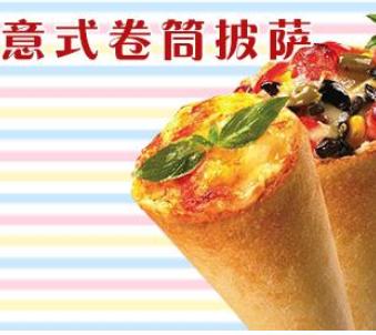 ZS意式卷筒披萨