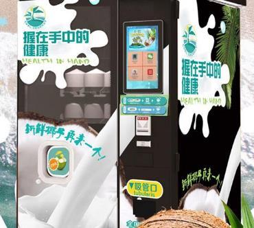 王小椰鮮椰自動販賣機實用