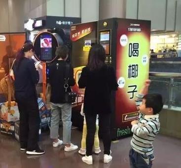 王小椰鮮椰自動販賣機多人