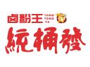統桶發鹵粉王品牌logo