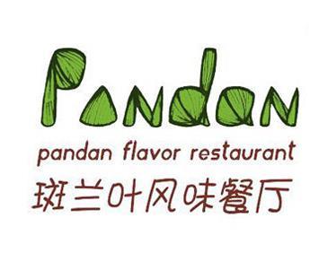 斑蘭葉風味餐廳加盟