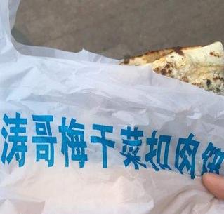 涛哥梅干菜扣肉饼