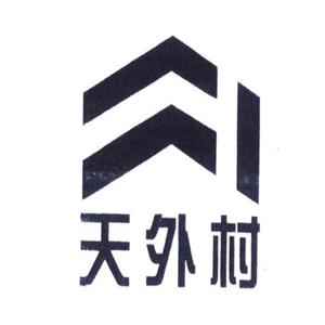 天外村白酒雷竞技最新版