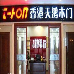 天鴻木門品牌