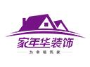 家年華裝飾裝潢品牌logo