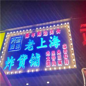 阿姐囡囡老上海炸貨鋪