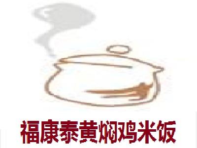 福康泰黃燜雞米飯加盟