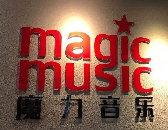 魔力音樂加盟