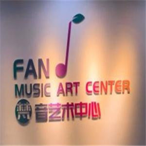 Fan梵音艺术中心加盟