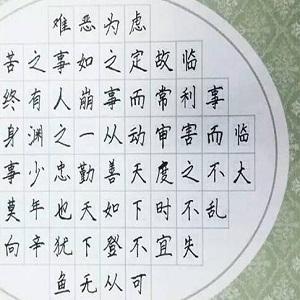 方鼎格练字特色
