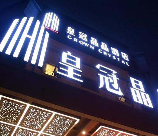 皇冠晶品酒店