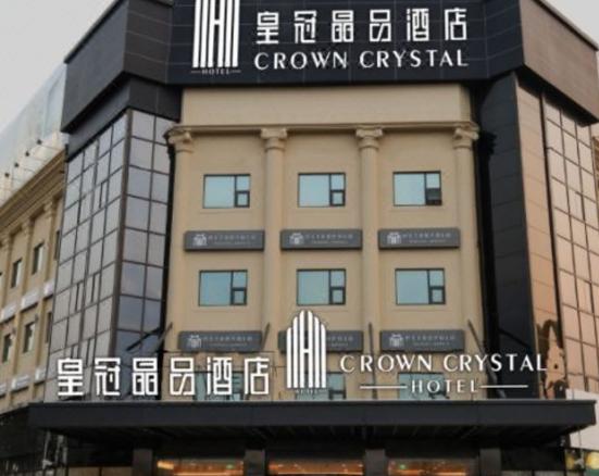 皇冠晶品酒店门面