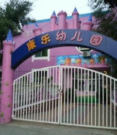 康乐艺术幼儿园加盟