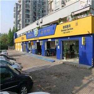 海拉汽車服務中心店鋪