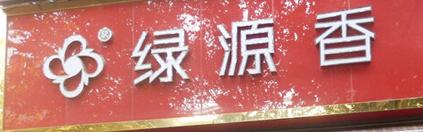 绿源香炒货店加盟