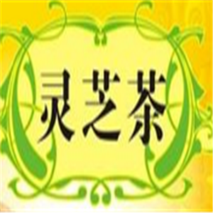唐人牌靈芝茶加盟