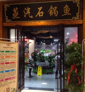 鼎有名云南蒸汽石锅鱼