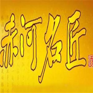 赤河名匠白酒雷竞技最新版