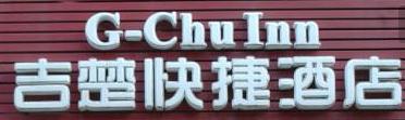 吉楚快捷酒店加盟