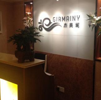 Girmainy SPA加盟