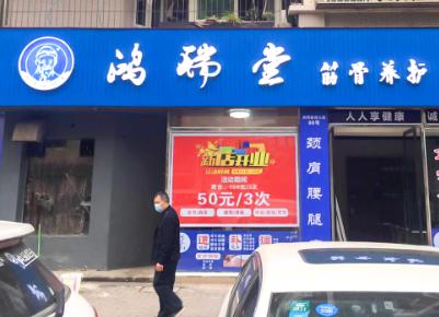 鴻瑞堂門店1