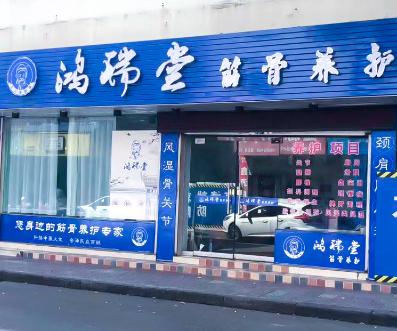 鴻瑞堂門店2