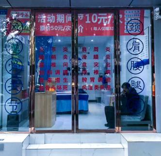 鴻瑞堂門店3