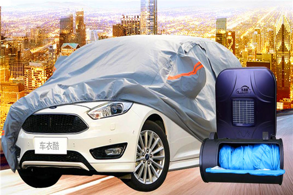 車衣酷-太陽能車罩