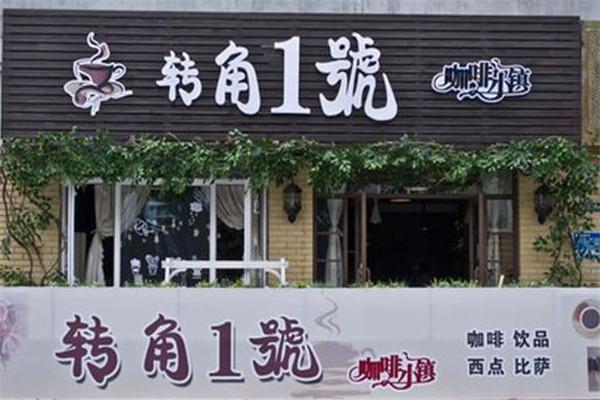 转角1號咖啡小镇店铺