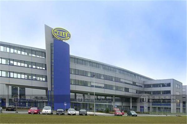 海拉汽車服務研發中心