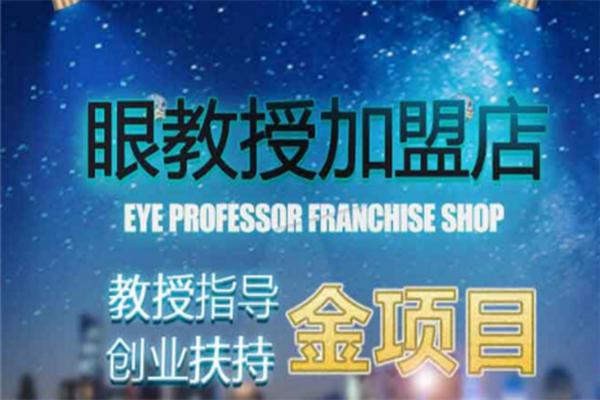 眼教授视力保健优点