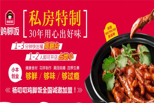杨叨叨鸡脚饭雷竞技最新版