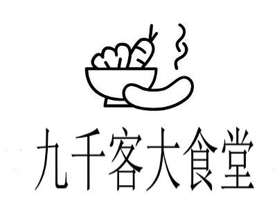 九千客大食堂雷竞技最新版