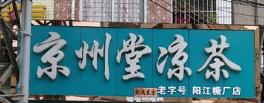 京州堂凉茶