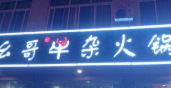 龐幺哥牛雜火鍋