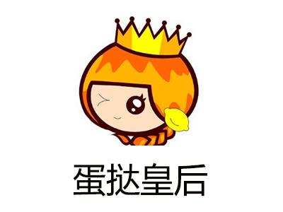 蛋挞皇后加盟