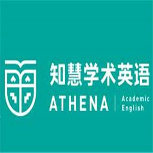 Athena知慧学术英语加盟