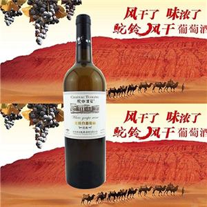 駝鈴風干葡萄酒鮮美