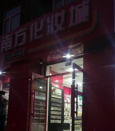 南方化妆城黑夜中的加盟店