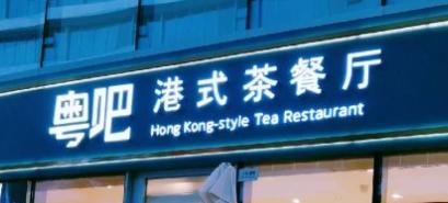 粤吧港式茶餐厅