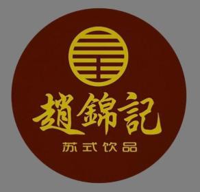 赵锦记绿豆汤加盟