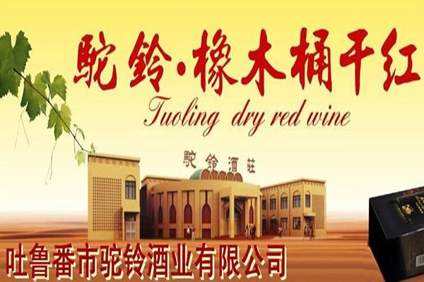 駝鈴風干葡萄酒產品