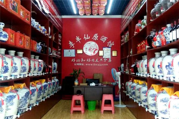 李半仙酒业门店