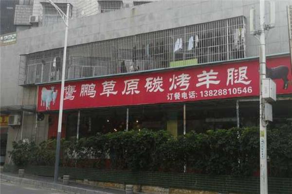 鹰鹏草原碳烤羊腿店面
