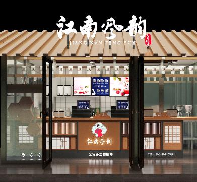 江南風韻奶茶飲品門店1