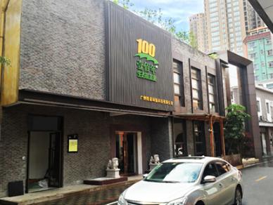 壹百年硅藻泥門店
