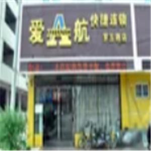 愛航快捷酒店加盟