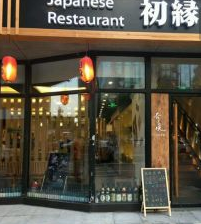 初缘日式居酒屋
