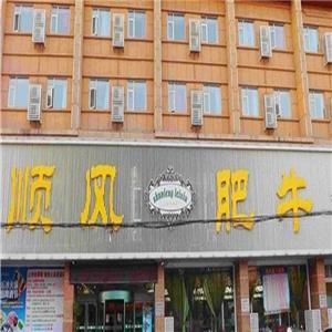 倪氏顺风肥牛雷竞技最新版
