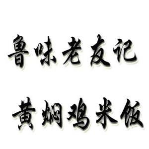 鲁味老友记黄焖鸡米饭